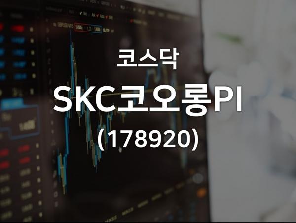 SKC코오롱PI(178920), 2019년 03월 13일 10시 22분 기준 주식시황