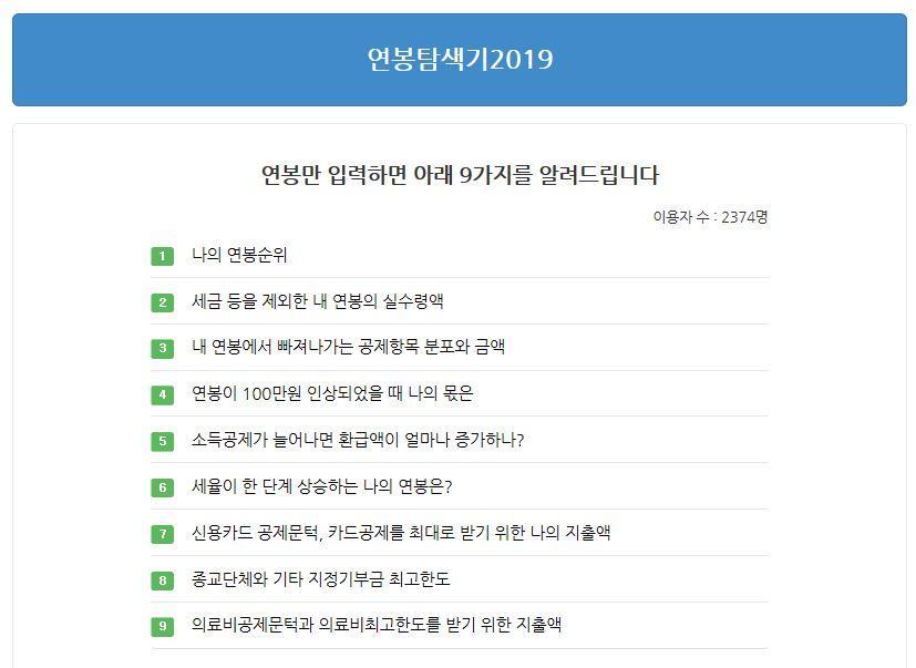 2019 연봉 실수령액과 제테크 팁까지 내 봉급 몇 등인지 알려주는 연봉탐색기 화제!