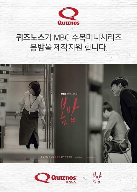 글로벌 샌드위치카페 '퀴즈노스', MBC 새 수목드라마 '봄밤' 제작지원