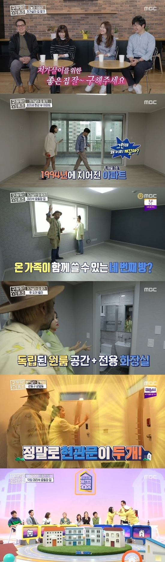 '구해줘 홈즈' 한 지붕 두 가족 집찾기 성공…시청률 9주 연속 1위