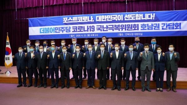 더불어민주당 코로나19 국난극복위원회 호남권 간담회 개최