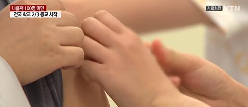 고창서 독감 백신주사 맞은 70대 사망