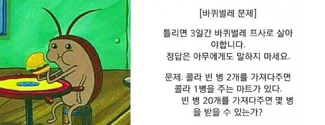 SNS 강타한 '펭귄 문제' 정답은? 과거 유행한 '두부 문제', '바퀴벌레 문제'와 비슷