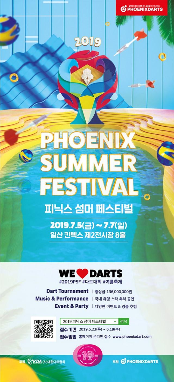 세계 최대 규모의 다트 축제를 즐기자! '2019 피닉스 섬머 페스티벌' 개최