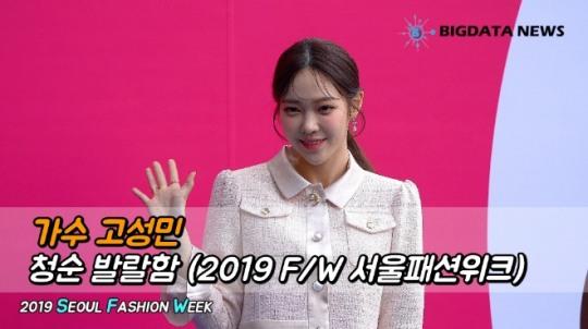 고성민, 청순 발랄함 (2019 F/W 서울패션위크)