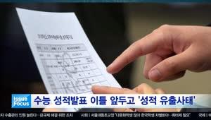 수능성적 발표 이틀 앞두고 '성적유출 사태' [이슈포커스]