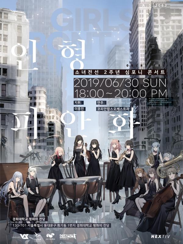 티켓링크, 소녀전선 2주년 심포니 콘서트: 인형 피안화 티켓 단독 예매 오픈
