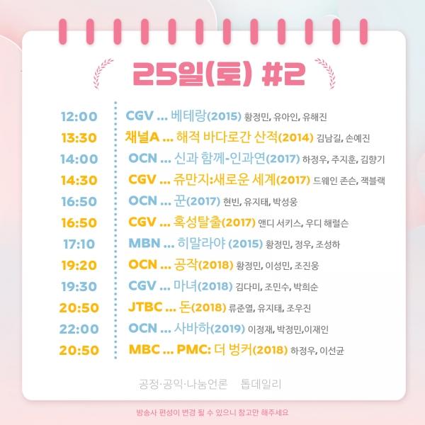 [카드뉴스] 2020 설연휴 특선영화 편성표 '안방극장 풍성한 볼거리'