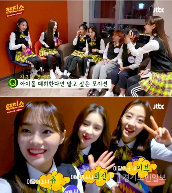 `아는형님` 미스터트롯 TOP7 아닌 `아는누님` 출연, 언제 나오나