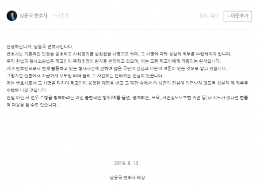 남윤국 변호사, 블로그 글 화제…어떤 내용이기에?