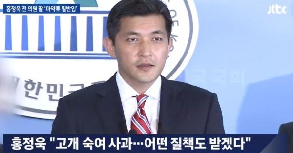 홍정욱 전 의원