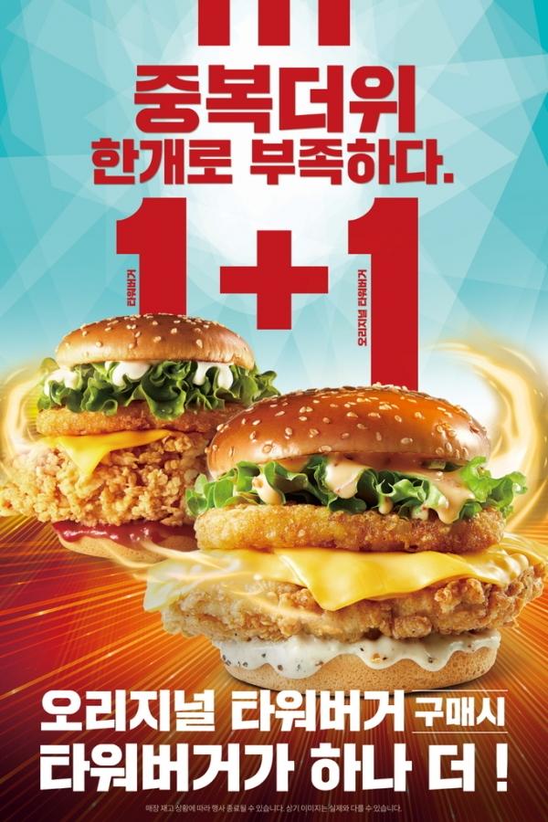 KFC, 16일부터 버거 1+1 프로모션 진행