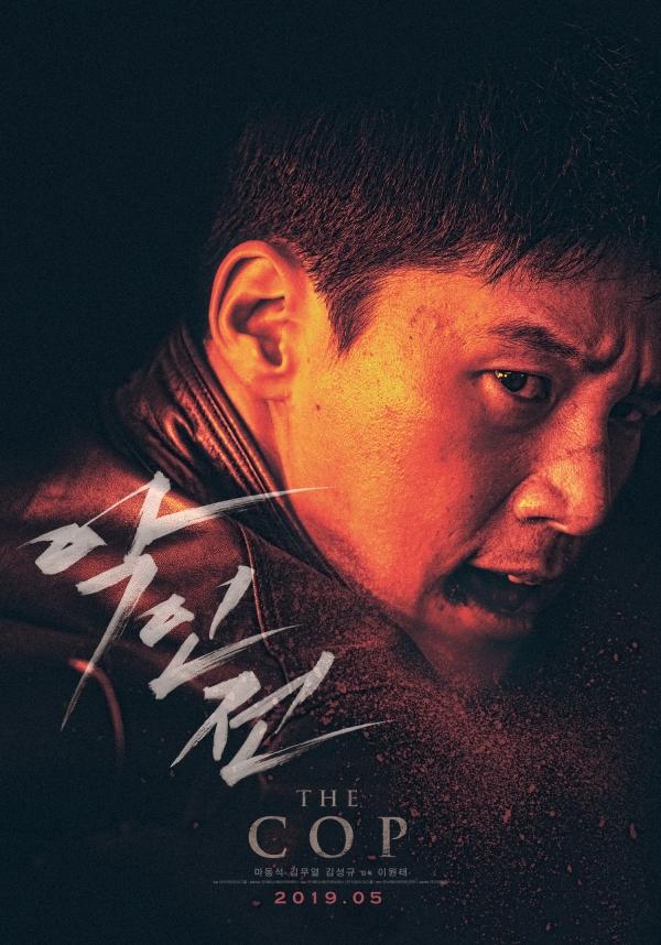 [개봉확정] 영화 '악인전'