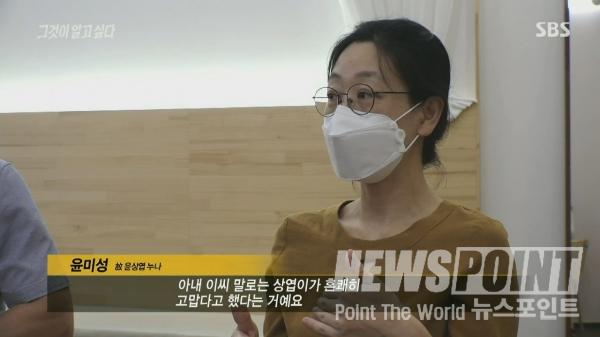 [전문] '그알' 故 윤상엽 누나, 국민청원 동의 1만명 돌파