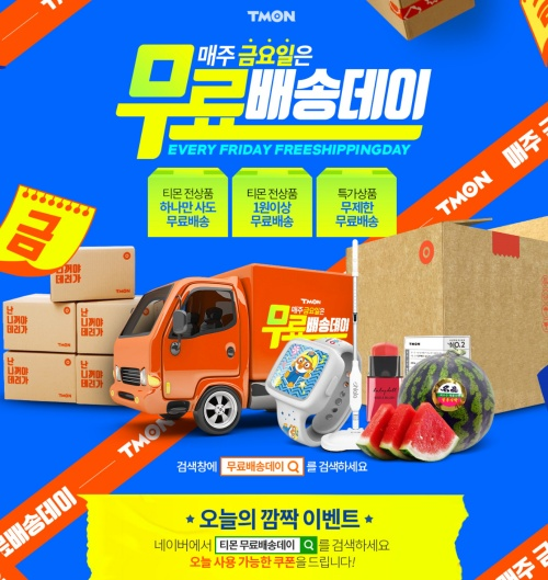 티몬 무료배송데이, 네이버 검색하면 할인쿠폰 최대 7000원 제공