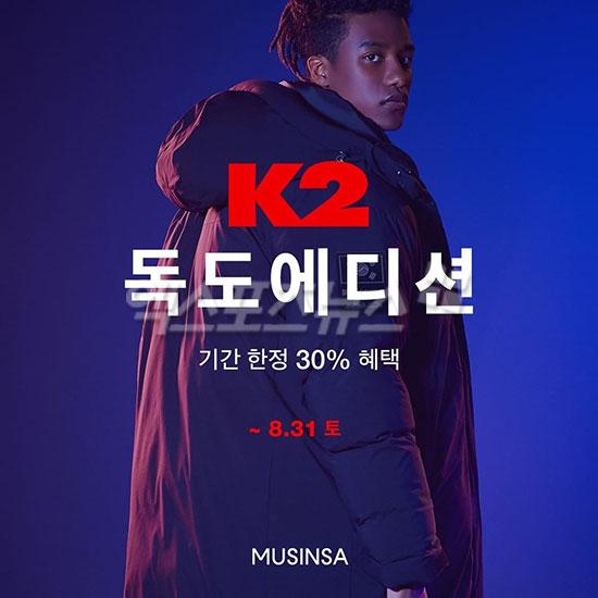 k2 독도에디션, 30% 할인기간과 참여 방법은?