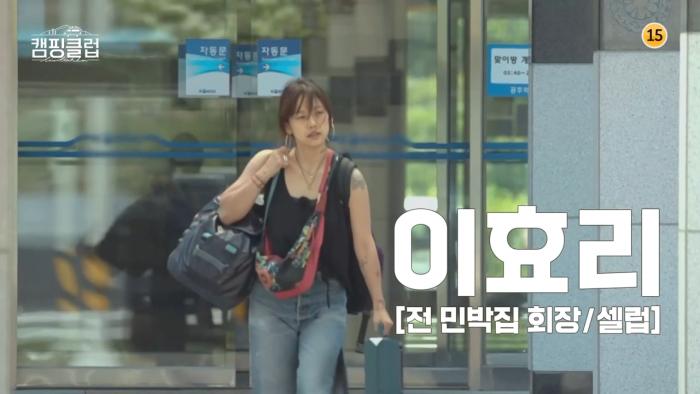 이효리-이진 '머리채 사건' 담은 '캠핑클럽' 첫 방송 시청률은?