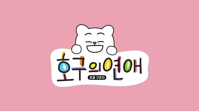 MBC 새 예능 '호구의 연애', 3월 17일 첫방…'미우새'와 맞대결