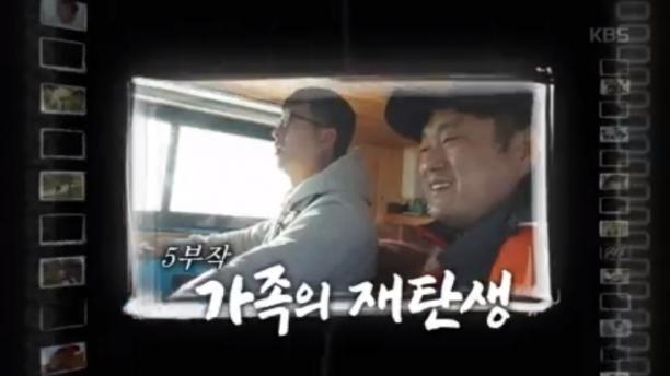 인간극장 '가족의 재탄생', 9살 나이 차 아버지와 아들 사연은?