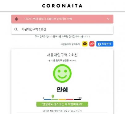 실검 등장 '코로나있다(coronaita)', 코로나19 위험 지역 검색 가능