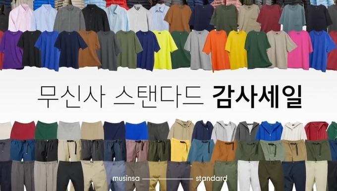 무신사TV, 무신사 감사세일 영상 공개...세일 제품은?