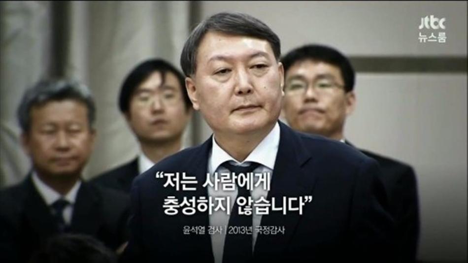윤석열 청문회는 조국 법무부장관 '리트머스 시험지'