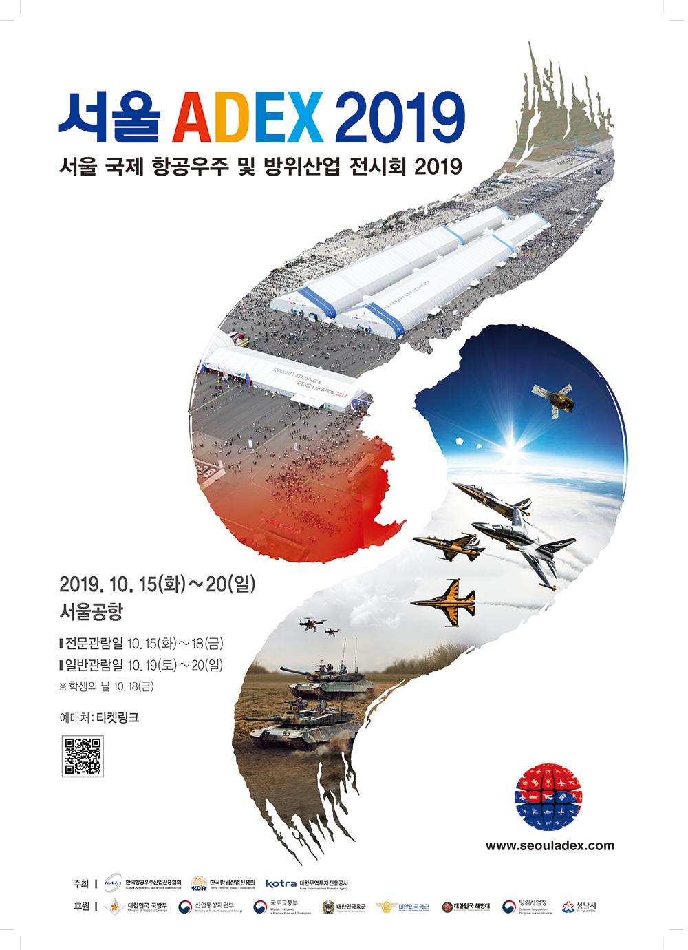 티켓링크, '서울 ADEX 2019' 티켓 단독 판매