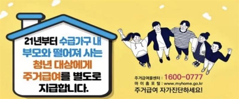 [영상] '청년 주거급여' 12월 1일 신청, 대상·내용·지급일 총정리