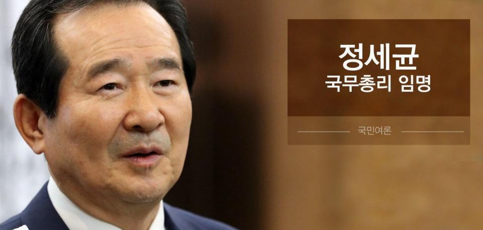 '정세균 차기 국무총리 임명' 국민여론, 찬성 47.7% vs 반대 36%