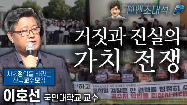 정교모 이호선 공동대표 '거짓과 진실의 가치 전쟁' (펜앤초대석 ; 1월 13일)