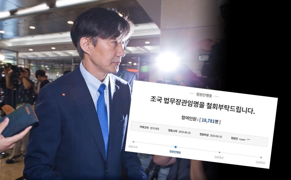 靑, 조국 딸 학위 취소 국민청원 '비공개'