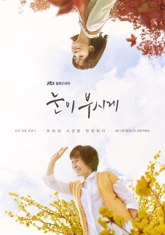 '눈이 부시게' 티저 포스터, 김혜자-한지민 꽃보다 눈부시다