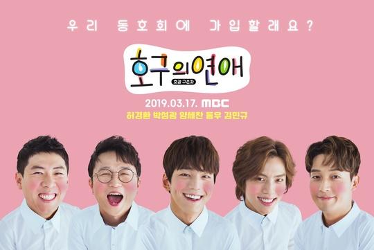 '호구의 연애' 허경환부터 김민규까지, 공식 포스터 4종 공개