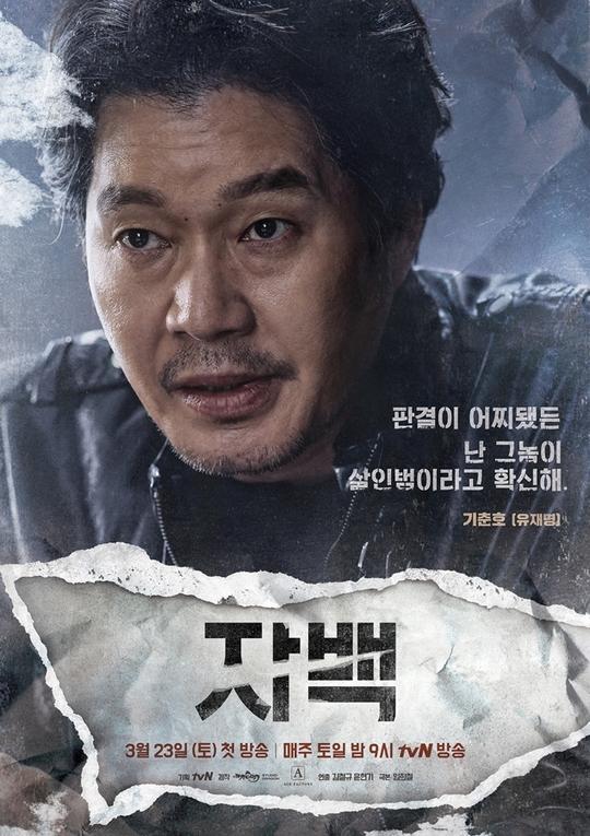 '자백' 이준호-유재명-신현빈-남기애, 강렬한 캐릭터 포스터 공개