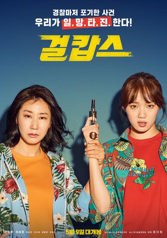 '걸캅스' 극장가 다크호스 되나? 韓 영화 예매율 1위