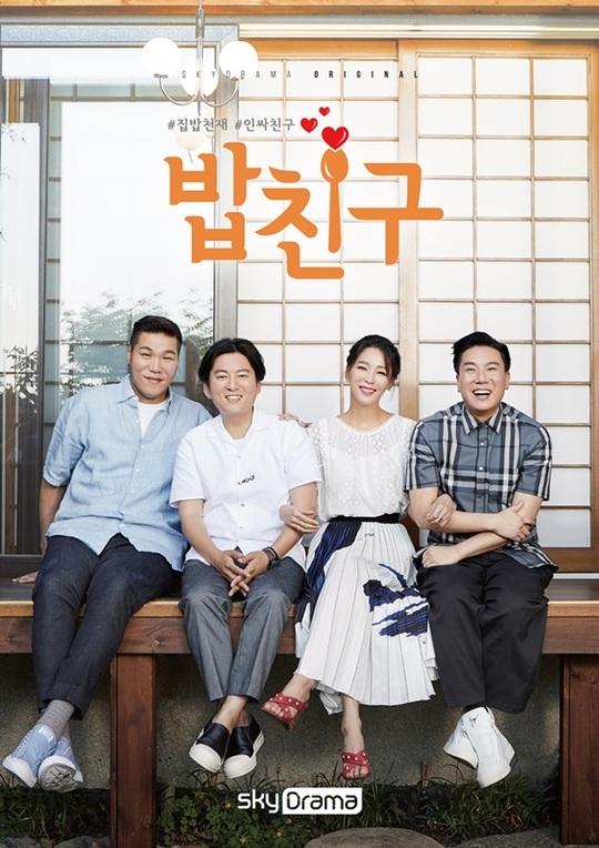 '밥친구' 이상민X서장훈X한고은X강레오 푸드 어벤저스 출동(공식입장)
