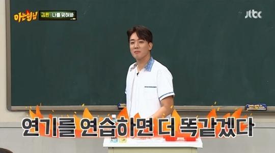 '아는 형님' 김환, 김래원 닮은꼴 언급에 '해바라기' 명대사