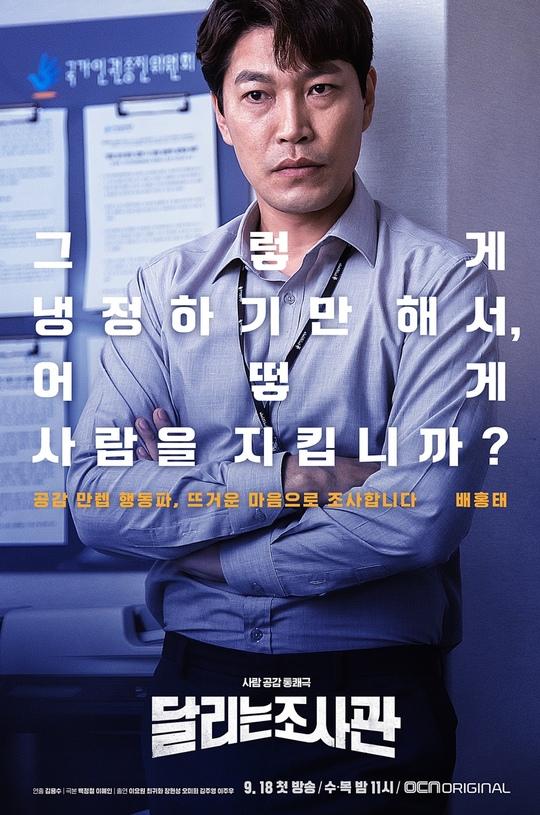'달리는 조사관' 냉철 이요원X열혈 최귀화, 캐릭터 포스터 공개