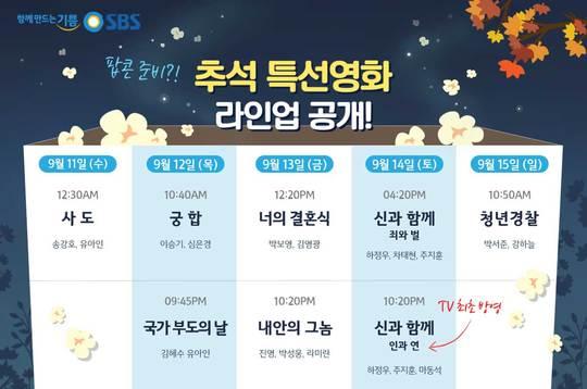 '사도→신과함께1-2편' SBS, 추석특선 영화 황금라인업(공식)