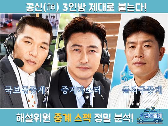 '편애중계' 서장훈-안정환-김병현, 해설위원 3인방 중계 스펙 분석
