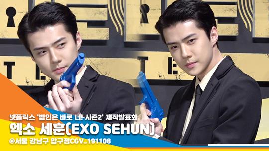 '범인은 바로 너! 시즌2' 엑소 세훈(EXO SEHUN) '잘생기고 멋있는거 다하는 세훈이' [뉴스엔TV]