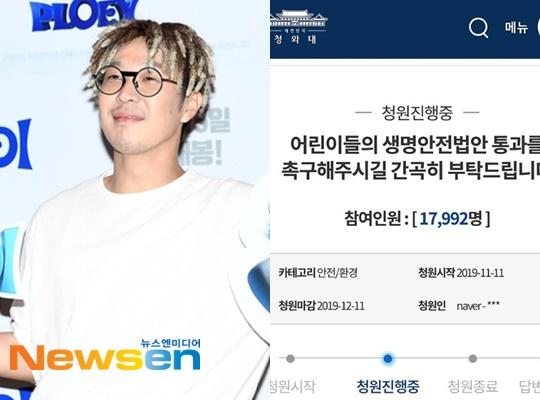 """하하, 민식이법 관심 촉구 """"민식이 이름 헛되지 않길""""(전문)"""