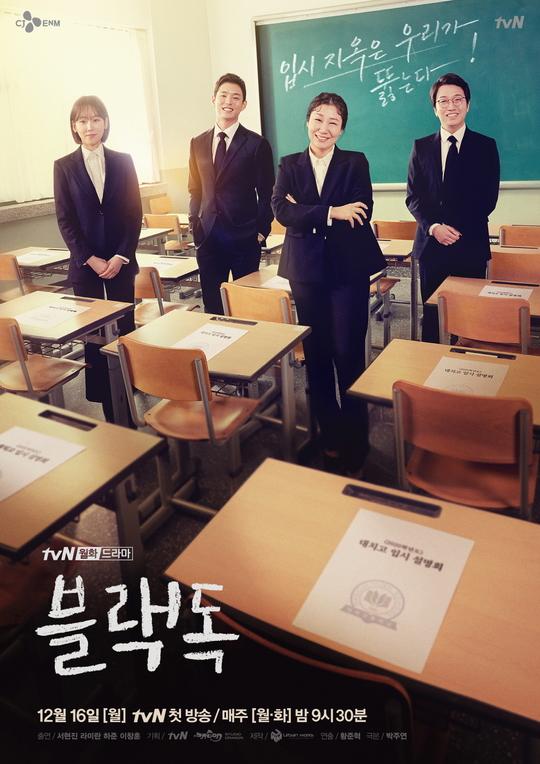 '블랙독' 서현진 라미란 하준 이창훈, 이토록 완벽한 연기맛집