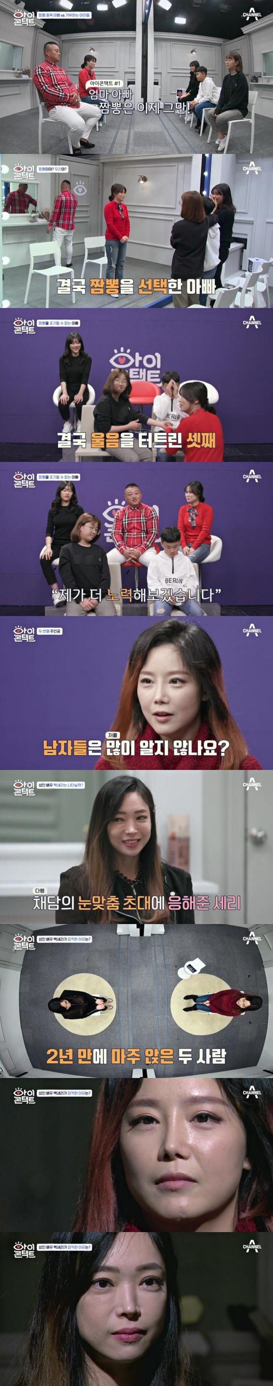 """'아이콘택트' 성인배우 이채담 """"자식에게도 당당"""" vs 백세리 """"악플 힘들어"""""""