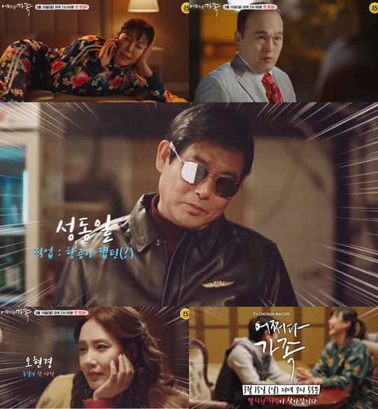 '어쩌다 가족' 성동일 진희경 김광규 오현경, 능청스러운 중년 케미