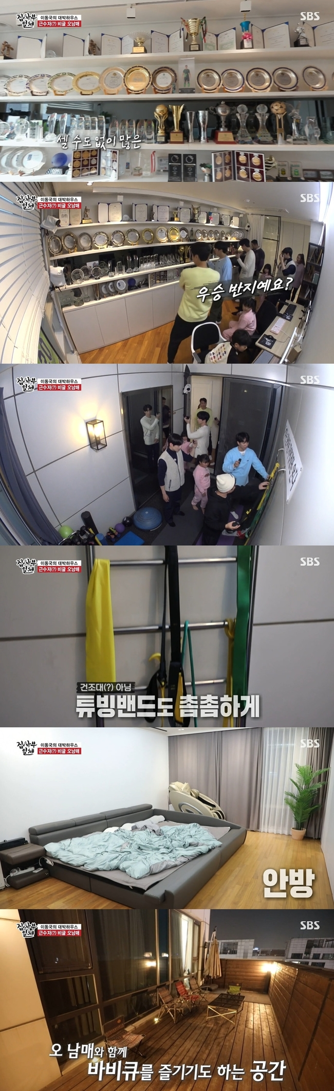 '집사부일체' 이동국 집 공개, 테니스 유망주 딸 재아 위한 트레이닝룸까지