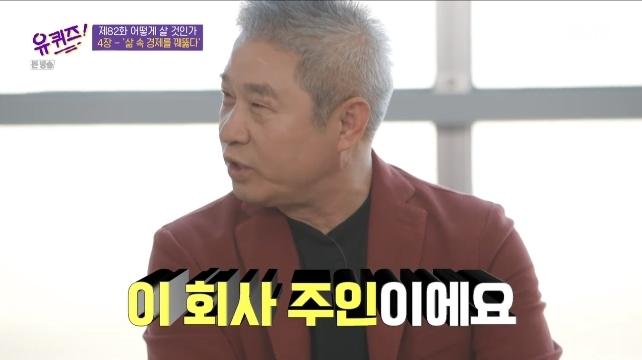 """'유퀴즈' 강방천 회장, 조세호 손목시계 언급에 """"제가 이 회사 주인""""  깜짝"""