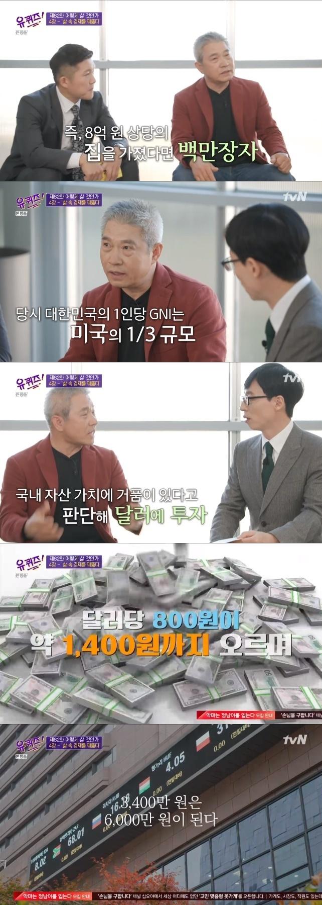 """""""3,400만원→156억 벌기까지"""" 강방천 회장 투자 비결(유퀴즈)[어제TV]"""