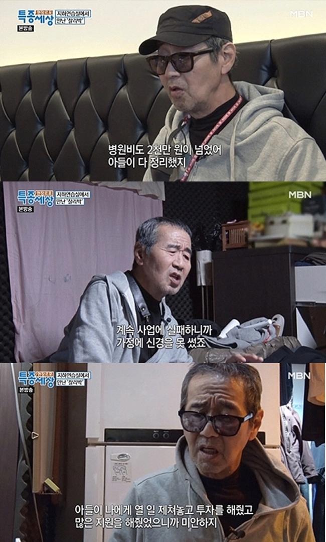 찰리박 TV 출연 갑론을박, 진정 아들 전진 위한 것 맞나 [TV와치]