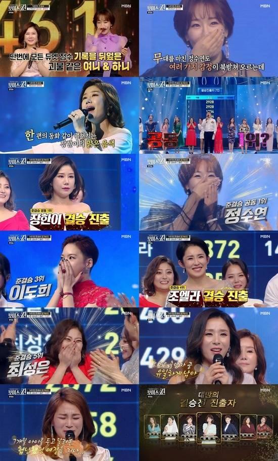 '보이스퀸', 결승전 7명 결정..무대 찢은 주부들의 열정
